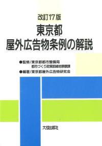 東京都屋外広告物条例の解説